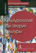 Ольга ПетрашкевичТихомирова: Культурология как теория культуры: учебное пособие для вузов