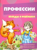 В. Шипунова - Профессии. Беседы с ребенком. Комплект карточек обложка книги
