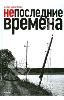 Непоследние времена - Дмитрий Соколов-Митрич