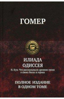 Купить Гомер: Илиада. Одиссея. Полное издание в одном томе ISBN: 978-5-9922-1206-8