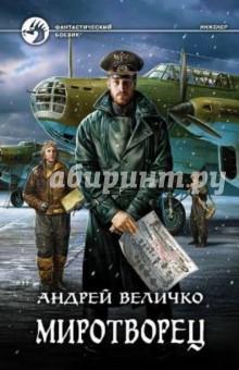 Миротворец - Андрей Величко