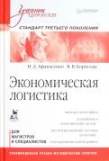 Афанасенко, Борисова - Экономическая логистика. Учебник для вузов. Для магистров и специалистов обложка книги