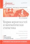 Владимир Семенов - Теория вероятностей и математическая статистика обложка книги