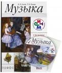 Алеев, Кичак: Музыка. 2 класс. Учебник. РИТМ. ФГОС (+CD)