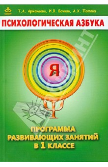 Психологическая азбука. Программа развивающих занятий в 1-м классе - Вачков, Аржакаева, Попова