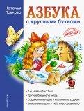 Наталья Павлова - Азбука с крупными буквами обложка книги
