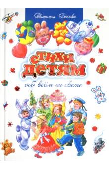 Купить Татьяна Бокова: Стихи детям обо всем на свете ISBN: 978-5-271-39751-6