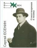 Сергей Есенин: Стихотворения и поэмы