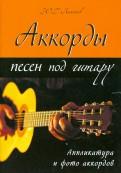 Юрий Лихачев: Аккорды песен под гитару. Аппликатура и фото аккордов