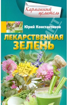 Лекарственная зелень - Юрий Константинов