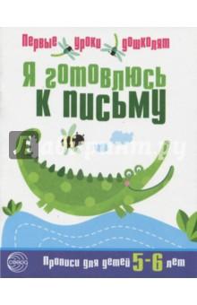 Купить Я готовлюсь к письму. Тетрадь для детей 5-6 лет. Часть 1 ISBN: 9785994906309