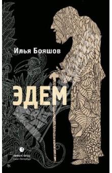 Купить Илья Бояшов: Эдем ISBN: 978-5-8370-0631-9