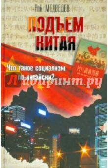 Подъем Китая - Рой Медведев