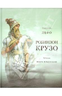 Даниель Дефо - Жизнь и удивительные приключения морехода Робинзона Крузо обложка книги