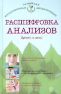 А. Никольченко: Расшифровка анализов. Просто и ясно