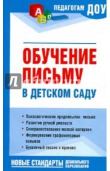 Купить Надежда Новоторцева: Обучение письму в детском саду ISBN: 978-5-7797-1804-2