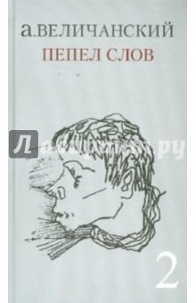 Пепел слов. Том 2 - Александр Величанский