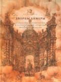 Анна Корндорф: Дворцы Химеры. Иллюзорная архитектура и политические аллюзии придворной сцены