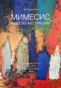 Валентина Крючкова: Мимесис в эпоху абстракции. Образцы реальности в искусстве второй парижской школы