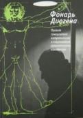 Сергей Хоружий: Фонарь Диогена. Проект синергийной антропологии в современном гуманитарном контексте