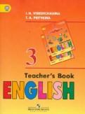 Верещагина, Притыкина: Английский язык. 3 класс. Книга для учителя. ФГОС