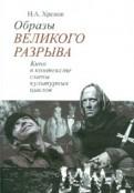 Николай Хренов: Образы