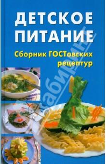Детское питание. Сборник ГОСТовских рецептур - Анна Печкарева