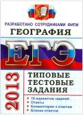 Барабанов, Дюкова, Амбарцумова: ЕГЭ 2013. География. Типовые тестовые задания