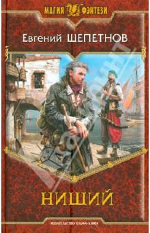 Купить Евгений Щепетнов: Нищий ISBN: 978-5-9922-1280-8