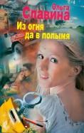 Ольга Славина - Из огня да в полымя обложка книги