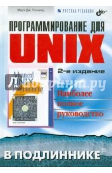 Программирование для UNIХ. Второе издание - Марк Рочкинд