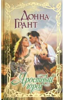 Купить Донна Грант: Яростный горец ISBN: 978-5-271-44844-7