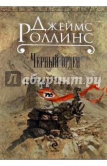 Черный орден - Джеймс Роллинс