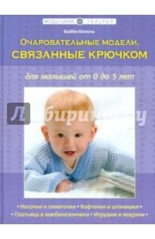Очаровательные модели, связанные крючком, для малышей от 0 до 5 лет - Бобби Матела