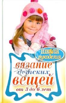 Вязание детских вещей от 3 до 6 лет - Елена Каминская