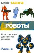 Йишан Ли: Мини-манга: роботы. Карманный справочник по рисованию