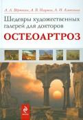 Верткин, Наумов, Алексеева: Шедевры художественных галерей для докторов. Остеоартроз