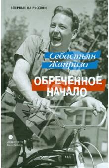 Купить Себастьян Жапризо: Обреченное начало ISBN: 978-5-8370-0624-1