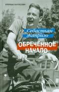 Себастьян Жапризо - Обреченное начало обложка книги