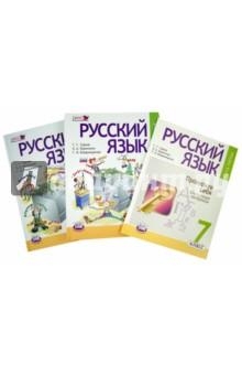 гдз русский язык 7 класс граник борисенко
