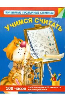 Учимся считать - Валентина Дмитриева