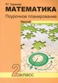 Роза Чуракова - Математика. 2 класс. В 2-х частях. Часть 2. Поурочное планирование. ФГОС обложка книги