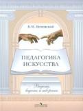 Борис Неменский: Педагогика искусства. Видеть, ведать и творить. Книга для учителей общеобразовательных учреждений