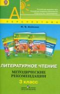 Марина Бойкина: Литературное чтение. Методические рекомендации. 3 класс. Пособие для учителей. ФГОС