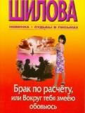 Юлия Шилова: Брак по расчету, или Вокруг тебя змеею обовьюсь