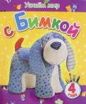 Вита Березовская - Узнаем мир с Бимкой (4 года) обложка книги