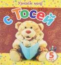 Вита Березовская - Узнаем мир с Тосей (5 лет) обложка книги