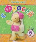 Вита Березовская - Узнаем мир с Фросей (6 лет) обложка книги