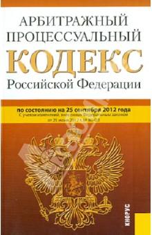 Арбитражный процессуальный кодекс Российской Федерации по состоянию на 25 сентября 2012 года