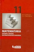 Шабунин, Прокофьев: Математика. Алгебра. Начала математического анализа. Профильный уровень. Учебник для 11 класса